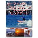 サーフィング カリフォルニア ロングボード編 | サーフィンDVD |