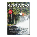 [email service correspondence] surf [surfing tourist guide book] in Indonesia