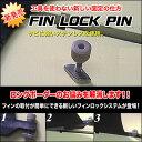 Finlockpin-r1