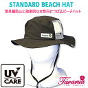 [free shipping] hat water wet OK to be usable in the sea for lady's standard beach hat brown [TAVARUA ] women, a swimming pool