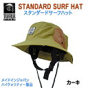 [free shipping] the 59cm hat Malin hat which protects the skin from standard surf hat khaki [TAVARUA ] surfing hat sunburn ultraviolet rays made in Japan