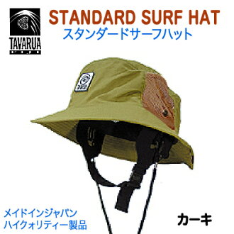 Protect the scalp from made in Japan standard surf Hat khaki surf hut tanning UV 59 cm Hat マリンハット