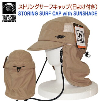 Awning with Cap ストリングサーフ Cap (with awning)
