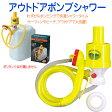 アウトドアポンプシャワー【簡易シャワー】電池不要 手動式シャワー・エコシャワー 05P07Feb16