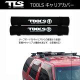 サーフボード保護サーフィングッズカー用品【tools】【トゥールス】サーフボードキャリアカバー【TOOLSツールス】