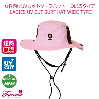 The hat which is usable in the lady's UV cut + stretch surf hat wide type surfing hat sea, a swimming pool