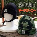 防寒グッズ保温ヘッドキャップウインターギアサーフィン用品サーフビーニー/3mm【TAVARUAタバルア】