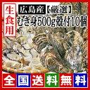 【期間限定】生牡蠣 生食用 むき身500...