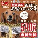 ドッグフード( 犬 おやつ 国産 無添加 ) オーシーファーム初回限定 540円送料無料10万匹のワ