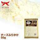 オーシーファーム 国産の原料使用! チーズふりかけ 50g 〈原産国:日本〉 トッピング【犬 おやつ】【ドッグフード】