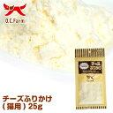 オーシーファーム 国産の原料使用! チーズふりかけ(猫用) 25g 〈原産国:日本〉 トッピング【猫 おやつ】【キャットフード】