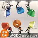 送料無料 LED電球 使用可 スポットライト クリップ MODO CL-01 おしゃれ レトロ