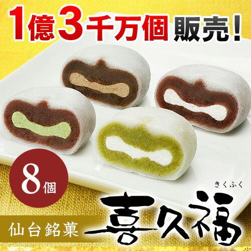 生クリーム大福喜久福4種詰合せ(8ヶ入)詰め合わせクリーム大福大福冷凍和菓子菓子ギフトお土産ホワイト