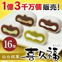 生クリーム大福 喜久福 4種 詰合せ(16ヶ入)【詰め合わせ クリーム大福 大福 冷凍 和菓子