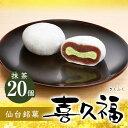 生クリーム大福 喜久福 抹茶(20ヶ入)【詰め合わせ クリーム大福 大福 冷凍 和菓子