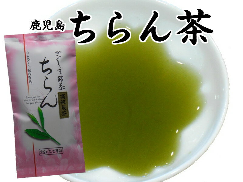 ちらん茶(知覧茶)「白」100g 鹿児島知覧煎茶【お茶/鹿児島茶/鹿児島 煎茶】【ネコポス発送200円〜】この地で生産された【知覧茶】は水色は若緑色で爽やかな香りのある今では日本を代表する【鹿児島煎茶】です