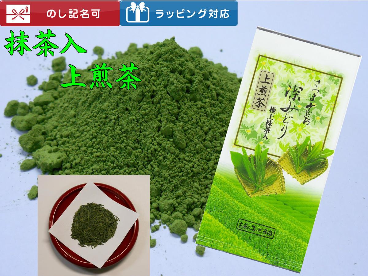 【鹿児島 煎茶】深みどり 抹茶入煎茶「緑」100...の商品画像