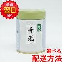 丸久小山園 抹茶 MATCHA powdered green tea青嵐(あおあらし AOARASHI)100g缶