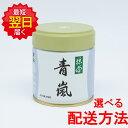 丸久小山園 抹茶 MATCHA powdered green tea青嵐(あおあらし AOARASHI)40g缶