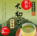 【お得な2袋セット】大和茶 新茶 日本茶 奈良 奈良県 山城物産 お茶