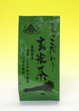 【玄米茶】 抹茶入りこだわり玄米茶 150g