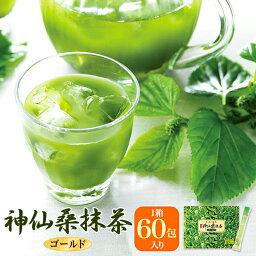 神仙桑抹茶ゴールド60(3g×60包入り)<strong>お茶</strong> 日本茶 緑茶 シモン 食物繊維 <strong>粉末</strong>緑茶 抹茶味 青汁 あおじる 桑茶 桑の葉茶 桑の葉 ダイエット 健康維持 おいしい