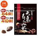 【定期購入】お茶村の濃縮元氣もろみ酢(560mg×62粒)【定期コース】送料無料