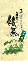 八女茶九州産茶葉使用