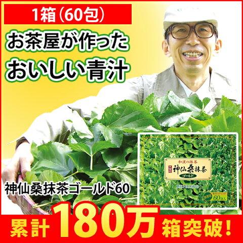 桑の青汁 神仙桑抹茶ゴールド60(3g×60包入り)食物繊維が豊富な桑の葉と緑茶、シモンをそのまま粉末にしました。 抹茶味のおいしい青汁 あおじる 青汁 桑茶 桑の葉茶 桑の葉 ダイエット 健康維持