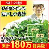 青汁/桑の葉  神仙桑抹茶ゴールド60 2箱セット 栄養豊富な桑の葉と緑茶,シモンをそのまま粉末にしました。ビタミンやミネラル,食物繊維たっぷりだからお通じや野菜不足が気になる方に