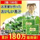 お得な90包入り 神仙桑抹茶ゴールド90(3g×90包入)2箱セットお茶屋が作った桑の青汁。栄養豊富な桑の葉と緑茶、シモンをそのまま粉末に 食べ物の糖分・脂肪が...