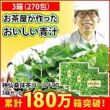 青汁/桑の葉 【】神仙桑抹茶ゴールド90 3箱セット 食物繊維が豊富な桑の葉と緑茶、シモンをそのまま粉末にしました。食べ物の糖分・脂肪が気になる方へ。ビタミンやミネラルたっぷりだか