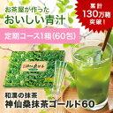 【送料無料】【定期コース】神仙桑抹茶ゴールド60【定期購入】栄養豊富な桑の葉と緑茶、シモンをそのまま粉末にしました。食べ物の糖分・脂肪が気になる方へ。食物繊維た...