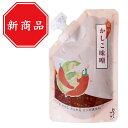 【京のかしこ味噌】昆布の旨みをきかせた京風ピリ辛味噌。つける、のせる、からめる、料理にちょんと足すだけ!これひとつで味つけ楽々の調味料です。