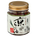 【京らー油《京野菜「九条葱」を贅沢使用!》】九条ねぎの甘味と胡麻油の香味が食欲をそそります。辛さ控えめで、冷奴、餃子、焼肉にも。 京都 ご当地 お土産 贈り物 ...