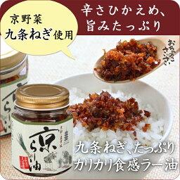 【京らー油《京野菜「九条葱」を贅沢使用!》】九条ねぎの甘味と胡麻油の香味が食欲をそそります。辛さ控えめで、冷奴、餃子、焼肉にも。 京都 ご当地 お土産 贈り物 七味とうがらしのお店おちゃのこさいさい