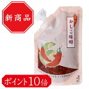 10P03Dec16【京のかしこ味噌】昆布の旨みをきかせた京風ピリ辛味噌。つける、のせる、からめる、料理にちょんと足すだけ!これひとつで味つけ楽々の調味料です。