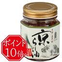 10P03Dec16【京らー油《京野菜「九条葱」を贅沢使用!》】九条ねぎの甘味と胡麻油の香味が食欲をそそります。辛さ控えめで、冷奴、餃子、焼肉にも。 京都 ご当...