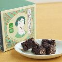 【京のピリリチョコ-山椒-】山椒の風味としびれ感が、チョコレ...