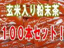 スティック玄米入り粉末茶大変お得な100本セット静岡県産100%自家生産茶使用!BR532P26Feb16