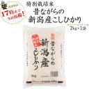 新米発送開始 令和2年産 特別栽培米昔ながらの新潟産こしひか...