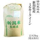 令和元年産特別栽培米新潟産ミルキークイーン玄米25kg/ 白...