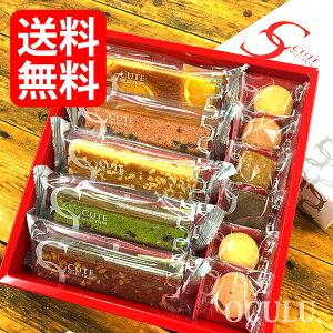 (送料無料)【内祝い お菓子 スイーツ】ダンケ キュ