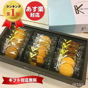 [引越し 挨拶 ギフト 粗品]神戸トラッドクッキー 15枚