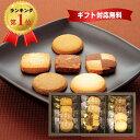 引越し 挨拶 ギフト 粗品に!神戸トラッドクッキー 12枚入