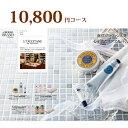 送料無料 カタログギフト\ブランドセレクション/10800円...