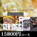 ブランドセレクション カタログギフト 15800円コース[送...