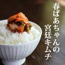 【春ばあちゃんの宮廷キムチ】白菜キムチ 180g 国産 無添加