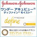 【処方箋不要】ジョンソンエンドジョンソン ワンデー アキュビュー ディファイン モイスト ラディアントブライト 30枚入