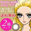 【2箱セット送料無料】シード heroine make 1day UV 10枚入り 「シード ヒロインメイク ワンデー UV」 【メール便発送】